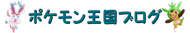 ポケモン王国ブログ